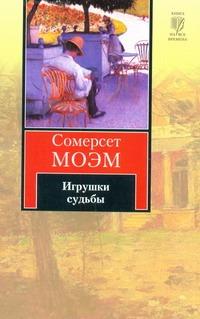 Моэм С. - Игрушки судьбы обложка книги