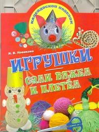 Новикова И.В. Игрушки: сами вяжем и плетем