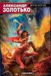 Золотько А. - Игры богов' обложка книги