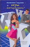Седлова В.В. - Игры в виртуальность' обложка книги