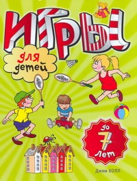 Игры для детей до 7 лет