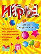 Холл Д. - Игры для детей младших классов' обложка книги