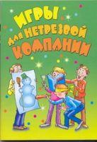 Лебедев А.В. - Игры для нетрезвой компании' обложка книги