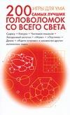 Финдхольт Андреас - Игры для ума. 200 самых лучших головоломок со всего света' обложка книги