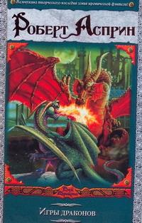 Игры драконов Асприн Р.