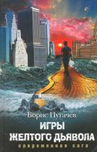 Пугачев Б.Л. - Игры желтого дьявола' обложка книги
