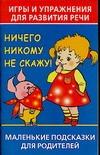 Новиковская О.А. - Игры и упражнения для развития речи. Ничего никому не скажу! обложка книги