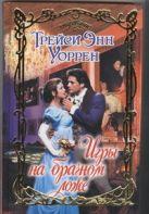 Уоррен Т.Э. - Игры на брачном ложе' обложка книги