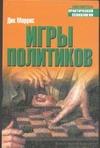 Моррис Д. - Игры политиков' обложка книги