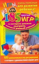 Шульман Татьяна - Игры, очень полезные для развития ребенка!' обложка книги