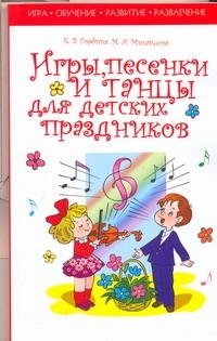 Игры, песенки и танцы для детских праздников Горбина Е.В.