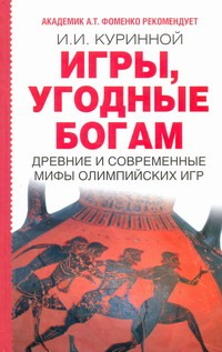 Игры, угодные богам от book24.ru