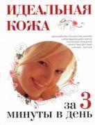 Бояринова С. - Идеальная кожа за 3 минуты в день' обложка книги