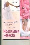 Райт Дж. - Идеальная невеста : Готовимся к свадьбе' обложка книги