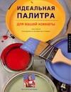 Кримс Б.Р. - Идеальная палитра для вашей комнаты' обложка книги