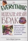 Стритов Б. - Идеальный брак' обложка книги