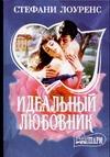 Лоуренс С. - Идеальный любовник' обложка книги