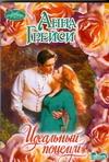Грейси А. - Идеальный поцелуй' обложка книги