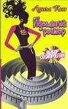 Кин Луиза - Идеальный размер' обложка книги
