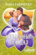 Габриэлл Т. - Идеальный скандал' обложка книги