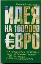 Клегг Брайанн - Идея на 1 000 000 евро.Так рождаются креативные идеи:интенсив-тренинг по развити' обложка книги