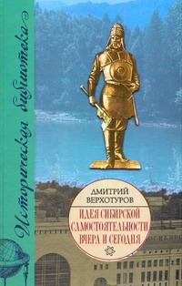 Идея сибирской самостоятельности вчера и сегодня - фото 1
