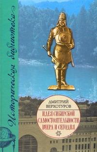 Идея сибирской самостоятельности вчера и сегодня Верхотуров Д. Н.