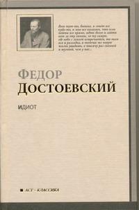 Идиот Достоевский Ф. М.
