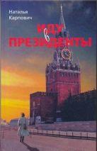 Карпович Н.Н. - Иду в президенты' обложка книги