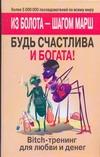 Ишмуратова Ирма - Из болота - шагом марш. Будь счастлива и богата! Bich-тренинг для любви и денег' обложка книги
