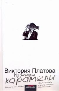 Из жизни карамели Платова В.Е.