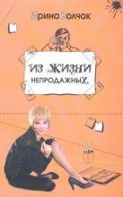 Волчок Ирина - Из жизни непродажных' обложка книги