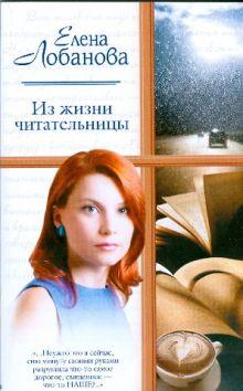 Из жизни читательницы