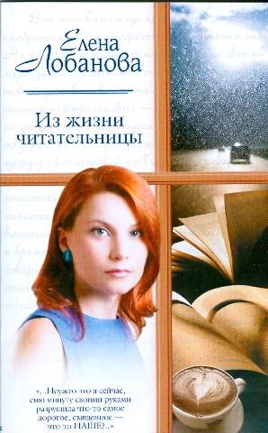 Из жизни читательницы Лобанова Елена