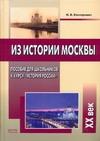 Канторович И.В. - Из истории Москвы обложка книги