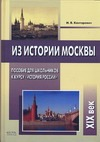 Из истории Москвы. XIХ в.