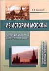 Из истории Москвы. С древнейших времен до конца XVIII в.