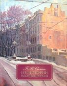 Сытин П.В. - Из истории московских улиц' обложка книги
