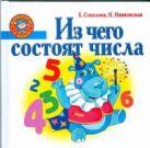 Соколова Е.В. - Из чего состоят числа' обложка книги