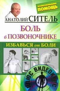 Ситель А. Б. Избавься от боли. Боль в позвоночнике + DVD анатолий ситель лечебные позы движения а б сителя