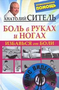 Ситель А. Б. - Избавься от боли. Боль в руках и ногах + DVD обложка книги