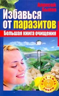 Быков А - Избавься от паразитов. Большая книга очищения обложка книги