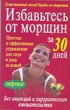 Скляренко Д.С. - Избавьтесь от морщин за 30 дней обложка книги