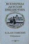 Избранное Достоевский Ф. М.