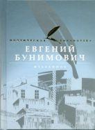 Бунимович Е.А. - Избранное' обложка книги