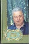 Избранное Танич М.И.