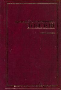 Толстой А.К. Избранное жуковский в а стихотворения баллады сказки