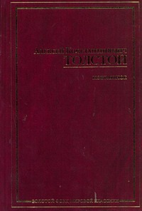 Толстой А.К. - Избранное обложка книги