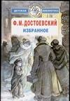 Вс.ДБ(цел)Достоевский