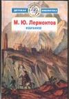 Лермонтов М. Ю. - Избранное обложка книги